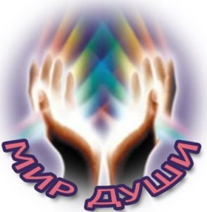Школа мир души, парапсихология, полина сухова