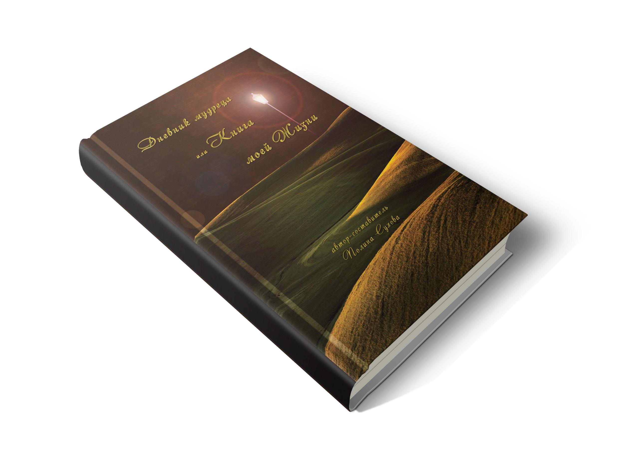 Дневник мудреца, Полина Сухова, книга жизни