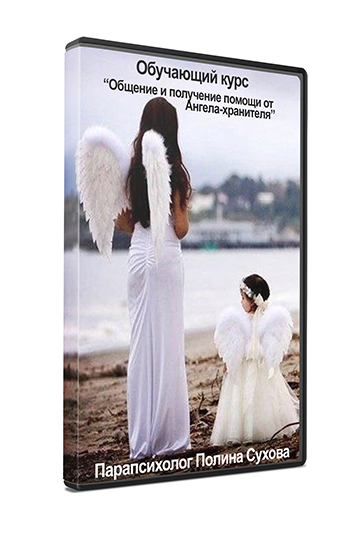 Как общаться с Ангелом хранителем