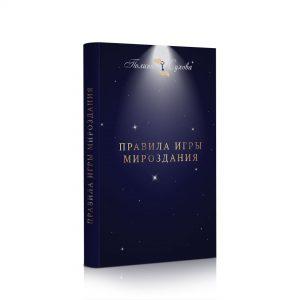 Правила игры Мироздания, Полина Сухова